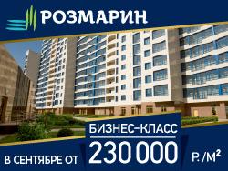 Готовый жилой комплекс «Розмарин» Метро Новые Черемушки
